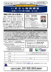 応用セミナー「いまさら税務調査」チラシ兼申込%E-001
