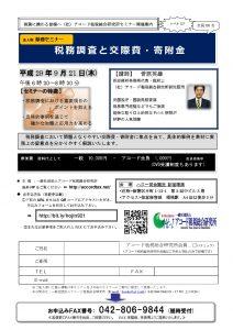 2017 法人税基礎セミナー(菅原先生)-001