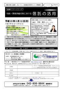 2017.6.12基礎セミナー「相続・事業承継対策における信%E-001